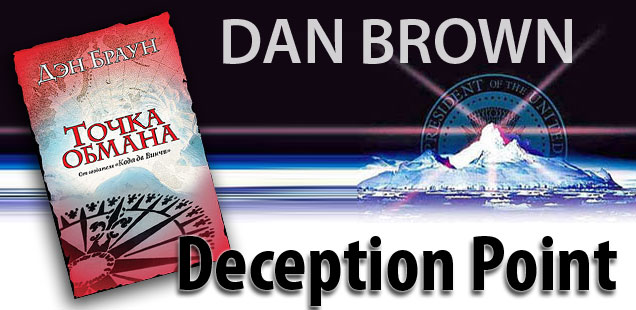 deception point Here you can download deception point pdf shared files: deception pointpdf from 4sharedcom 163 mb, dan brown - deception pointpdf from 4sharedcom 101419 kb.